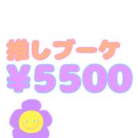 推しブーケ(¥5500)
