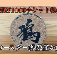 6/13(日)鴉 投げ銭¥1000チケットB…鴉コースター+SWINDLEステッカー(4種類の中からお選び下さい)付