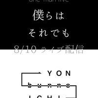 4/1 one-man live『 僕らはそれでも』 ライブ配信投げ銭チケット(500円)