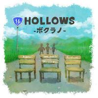 HOLLOWS / ボクラノ