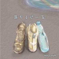 HOLLOWS / 落ちるビー玉