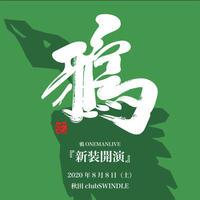 鴉 ONEMANLIVE『新装開演』 ステッカー、CD付き投げ銭チケット