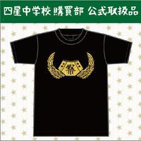四中エンブレムTシャツ ☆四中×吉本ユータヌキコラボ☆