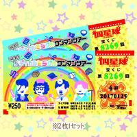 【各会場限定アイテム単品】宝くじ風ステッカー/2枚1セット(高松)