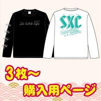 【3枚~購入ページ】SXCロングスリーブTシャツ【期間限定先行販売】