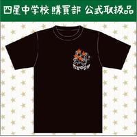 阿波の狸も遊びに来たよ四中Tシャツ ☆design by HABIT DESIGN☆