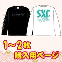 【1~2枚購入ページ】SXCロングスリーブTシャツ【期間限定先行販売】