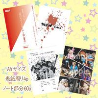 【各会場限定アイテム単品】台本調ノート(立川)