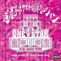 道産子ネクストジェネレーション / ONE STAR