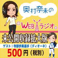 奥村奈未のwebラジオ未公開拡大収録版〜寺部歩美選手〜