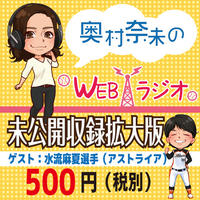奥村奈未のwebラジオ未公開拡大収録版〜水流麻夏選手〜