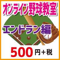オンライン野球教室〜エンドラン編〜