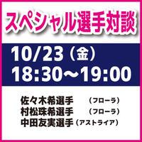 10/23(金)スペシャル対談 参加チケット 18:30~