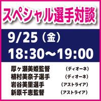 9/25(金)スペシャル対談 参加チケット 18:30~