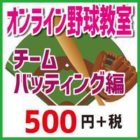 オンライン野球教室〜チームバッティング編〜