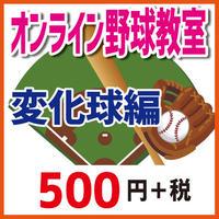 オンライン野球教室〜変化球編〜