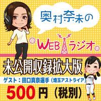 奥村奈未のwebラジオ未公開収録拡大版〜田口真奈選手〜