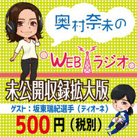 奥村奈未のwebラジオ未公開収録拡大版〜坂東瑞紀選手〜