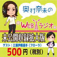 奥村奈未のwebラジオ未公開拡大収録版〜三浦伊織選手〜
