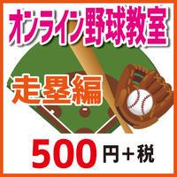 オンライン野球教室〜走塁編〜