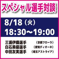 8/18(火)スペシャル選手対談 参加チケット