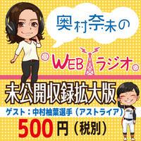 奥村奈未のwebラジオ未公開拡大収録版〜中村柚葉選手〜