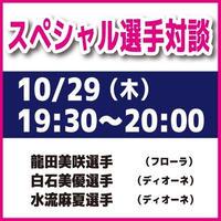 10/29(木)スペシャル対談 参加チケット 19:30~