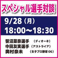 9/28(月)スペシャル対談 参加チケット 18:00~