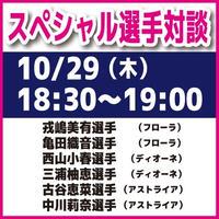 10/29(木)スペシャル対談 参加チケット 18:30~