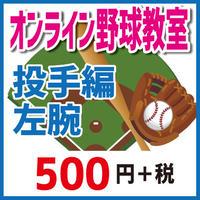 オンライン野球教室〜投手左腕編〜