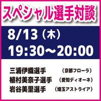 8/13(木)スペシャル選手対談 参加チケット 19:30~