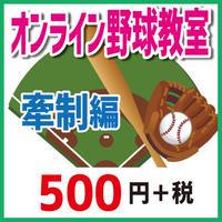 オンライン野球教室〜牽制編〜