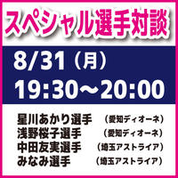8/31(金)スペシャル選手対談 参加チケット  19:30~