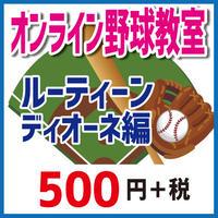 オンライン野球教室〜ルーティーンディオーネ編〜