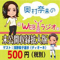奥村奈未のwebラジオ未公開拡大収録版〜浅野桜子選手〜