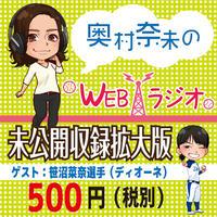 奥村奈未のwebラジオ未公開収録拡大版〜笹沼菜奈選手〜