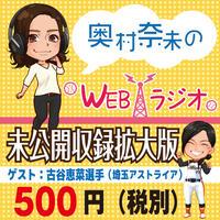 奥村奈未のwebラジオ未公開収録拡大版〜古谷恵菜選手〜