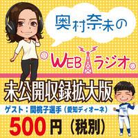 奥村奈未のwebラジオ未公開収録拡大版〜関桃子選手〜
