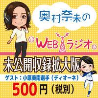 奥村奈未のwebラジオ未公開拡大収録版〜小原美南選手〜