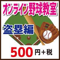 オンライン野球教室〜盗塁編〜