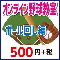 オンライン野球教室〜ボール回し編〜