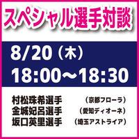 8/20(木)スペシャル選手対談 参加チケット