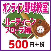 オンライン野球教室〜ルーティーンフローラ編〜