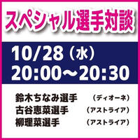 10/28(水)スペシャル対談 参加チケット 20:00~