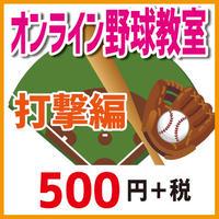 オンライン野球教室打撃編