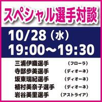 10/28(水)スペシャル対談 参加チケット 19:00~