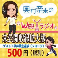 奥村奈未のwebラジオ未公開拡大収録版〜平井菜生選手〜