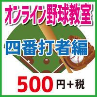 オンライン野球教室〜四番打者編〜