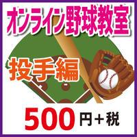 オンライン野球教室〜投手編〜