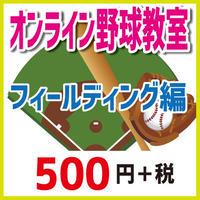 オンライン野球教室〜フィールディング編〜